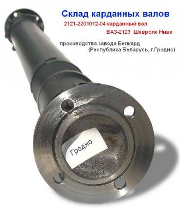 2121-2201012-04 вал карданный ВАЗ-2123 Шевроле Нива