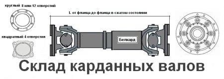 540А-2208058-10 фланец БЕЛАЗ