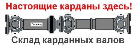 5444-2200006-21 передача карданная КрАЗ в сборе