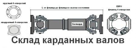 55571П-2203010 вал карданный Урал