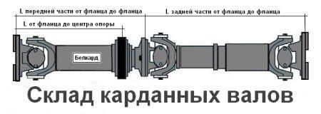 57-2200011-20 передача карданная ГАЗ-331041 Валдай