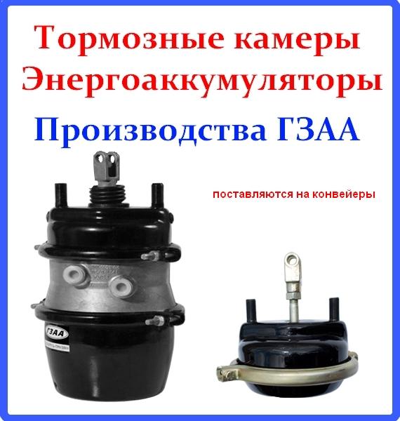 Тормозные камеры и энергоаккумуляторы Белкард