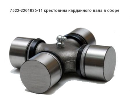 7522-2201025-11 крестовина БелАЗ под стопорные кольца