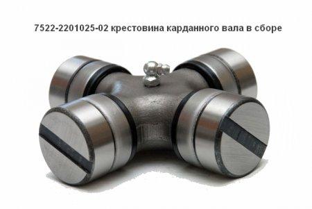 7522-2201025-02 крестовина БелАЗ (аналог 540-2201025)