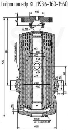 КГЦ193.6-160-1560 гидроцилиндр подъема кузова