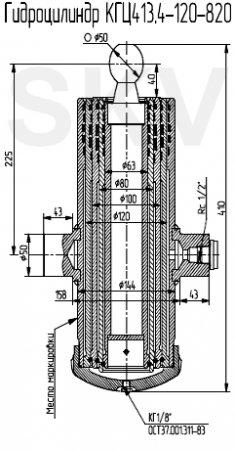 КГЦ413.4-120-820 гидроцилиндр подъема кузова ГАЗ-53