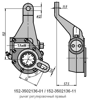 Рычаг регулировочный правый АМАЗ 152-3502136-01 и 152-3502136-11