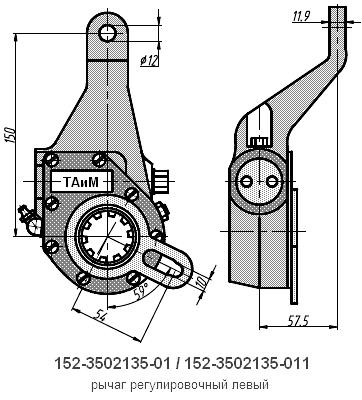 Рычаг регулировочный левый АМАЗ 152-3502135-01 и 152-3502135-11