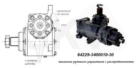 64229-3400010-30 механизм рулевой МАЗ