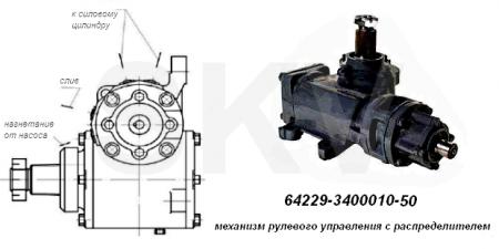 64229-3400010-50 механизм рулевой Урал