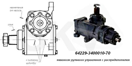 64229-3400010-70 механизм рулевой ЗиУ