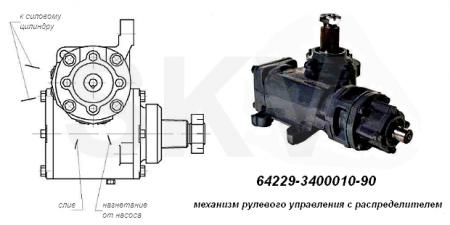 64229-3400010-90 механизм рулевой Урал
