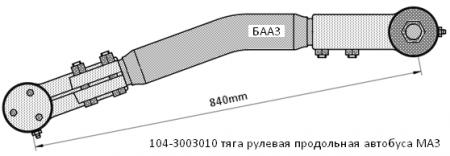 104-3003010 продольная тяга АМАЗ