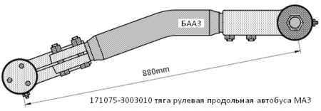 171075-3003010 продольная тяга