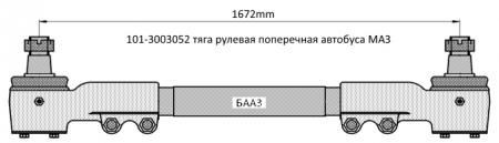 101-3003052 поперечная тяга