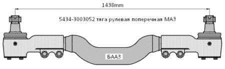 5434-3003052 поперечная тяга
