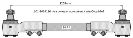 101-3414110 поперечная тяга АМАЗ