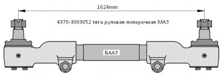 4370-3003052 поперечная тяга МАЗ-4370 Зубренок