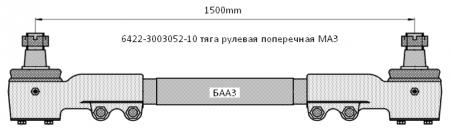 6422-3003052-10 поперечная тяга МАЗ