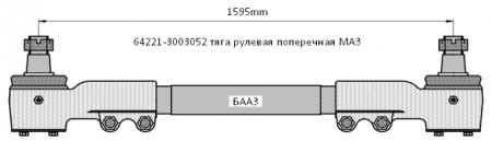 64221-3003052 поперечная рулевая тяга МАЗ
