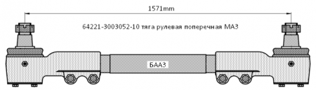 64221-3003052-10 поперечная тяга
