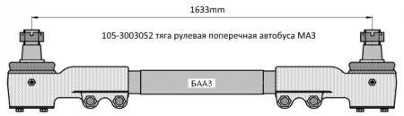 105-3003052 поперечная тяга