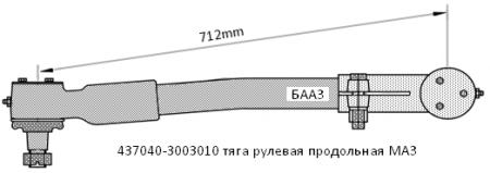 437040-3003010 продольная тяга МАЗ