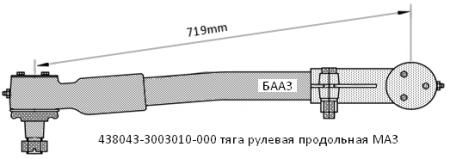 438043-3003010-000 продольная тяга МАЗ