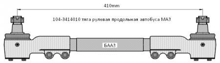 104-3414010 продольная тяга АМАЗ