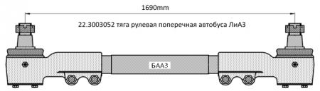 22.3003052 поперечная тяга ЛиАЗ