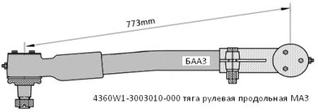 4360W1-3003010-000 продольная рулевая тяга МАЗ