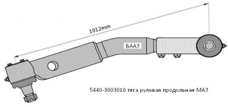 5440-3003010 продольная тяга МАЗ