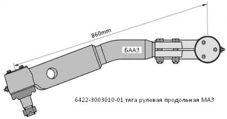 6422-3003010-01 продольная тяга МАЗ