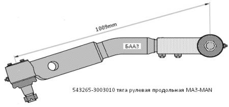 543265-3003010 продольная тяга МАЗ-МАН