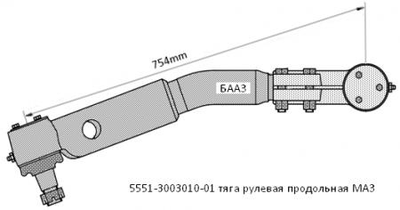 5551-3003010-01 продольная тяга МАЗ