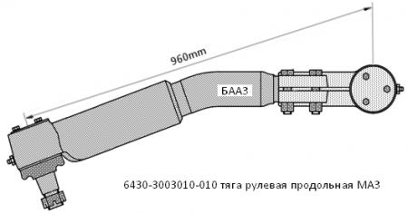 6430-3003010-010 продольная тяга МАЗ