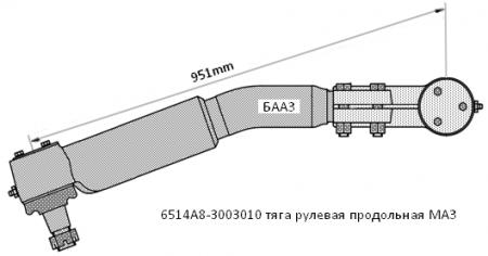 6514А8-3003010 продольная тяга