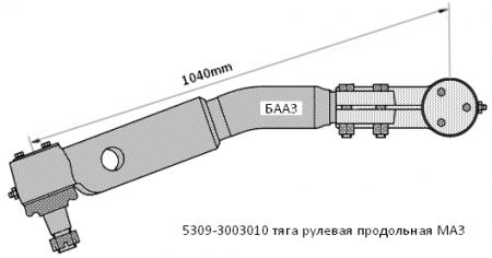 5309-3003010 продольная тяга