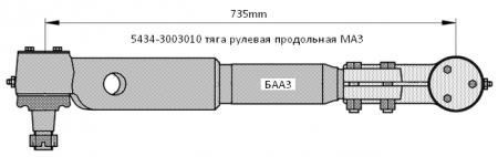 5434-3003010 продольная тяга