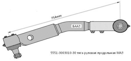 5551-3003010-30 продольная тяга МАЗ