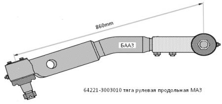 64221-3003010 продольная тяга МАЗ
