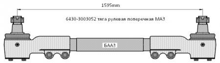 6430-3003052 поперечная тяга