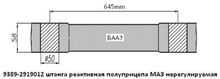 9389-2919012 штанга реактивная нерегулируемая в сборе