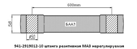 941-2919012-10 штанга реактивная нерегулируемая в сборе