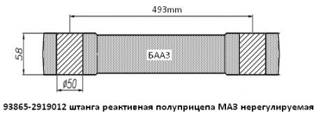 93865-2919012 штанга реактивная нерегулируемая в сборе