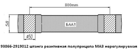 93866-2919012 штанга реактивная нерегулируемая в сборе