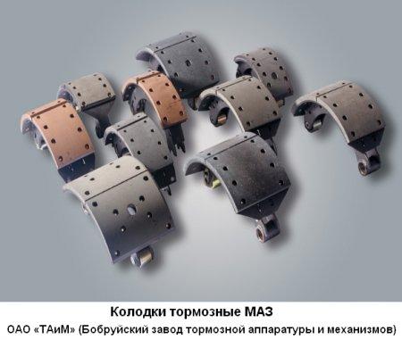 Колодки тормозные МАЗ