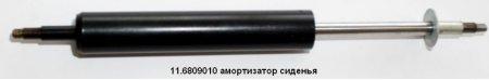 11.6809010 амортизатор сиденья