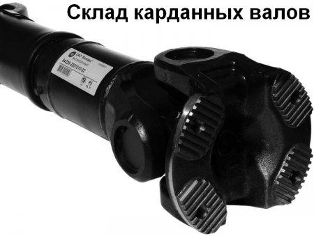 64226-2201010-02 вал карданный МАЗ