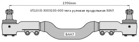 6516V8-3003100-000 продольная тяга МАЗ-6516